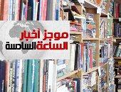 """موجز6.. """"الناشرين العرب"""" يعلن افتتاح معرض القاهرة للكتاب 22 يناير بدلا من 23"""