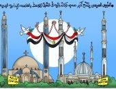 أكبر مسجد وكاتدرائية يزينان العاصمة الإدارية الجديدة بكاريكاتير اليوم السابع