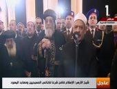 الإمام الأكبر من كاتدرائية ميلاد المسيح: افتتاحها حدث غير مسبوق فى التاريخ