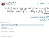 هيثم الحريرى يطرح استفتاء على تعديل الدستور.. و88% من متابعيه يوافقون