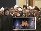 """شاهد أغنية الأطفال """"ربنا ما خلقش حد متعصب..ما خلقش حد بيكره"""" بافتتاح المسجد والكاتدرائية"""