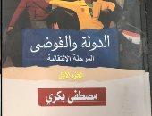 """توقيع ومناقشة """"الدولة والفوضى"""" لـ مصطفى بكرى فى """"الأعلى للثقافة"""" 19 يناير"""