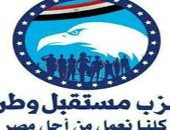 فوز مرشح حزب مستقبل وطن محمد عبد التواب فى انتخابات طامية
