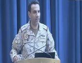 تحالف الشرعية باليمن: تصاعد تهديدات الحوثى.. وسنرد على أى عمل عدائى لإيران