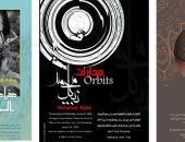 ثلاثة معارض فنية بمركز الجزيرة للفنون بالزمالك الأربعاء