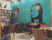 صور.. أول كافيه بنات وصبيان فى البصرة.. قصة قهوة ومكتبة بروح فيروز