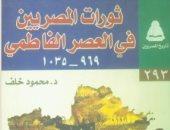 قرأت لك.. ثورات المصريين فى العصر الفاطمى.. لم يبكوا على الدولة الفاطمية