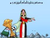 سعادة إفريقية بفوز مصر بتنظيم كأس الأمم 2019 فى كاريكاتير اليوم السابع