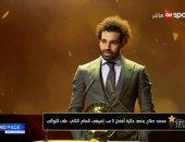 الكاف يمنح محمد صلاح رقماً قياسياً بعد تتويجه بجائزة أفضل لاعب فى أفريقيا