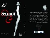"""""""السيدة ش"""" مجموعة قصصية لـ محمد غنيم عن دار النخبة"""