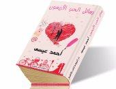 """صدور ديوان """"رسائل الحب الأربعون"""" لـ أحمد عيسى عن دار كليوباترا"""