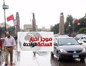 موجز أخبار الساعة 1 ظهرا .. أمطار على السواحل الشمالية غدا والصغرى بالقاهرة 13 درجة