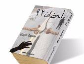 """دار كليوباترا تصدر رواية """"أحضان 92"""" لـ سميرة عربى"""