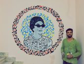 قارئ يشارك بصور رسمه لكوكب الشرق أم كلثوم على حائط منزله