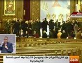 وزير الخارجية الأمريكى يصل كاتدرائية ميلاد المسيح بالعاصمة الإدارية