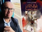 أبو الكرامات .. الرواية الجديدة لإسلام سمير عبد الرحمن بمعرض القاهرة للكتاب