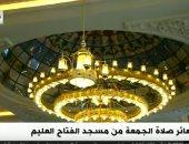 """بدء شعائر أول صلاة جمعة بمسجد """"الفتاح العليم"""" بالعاصمة الإدارية الجديدة"""