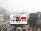 موجز 1.. غيوم وتوقعات بسقوط أمطار غزيرة بالقاهرة والمحافظات