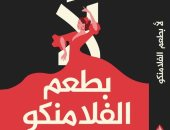 """توقيع كتاب """"لأ.. بطعم الفلامنكو"""" لـ محمد طه بمكتبة مصر الجديدة الخميس"""