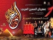 """اليوم ..ختام مهرجان المسرح العربى وإعلان العرض الفائز بجائزة """"القاسمى"""""""
