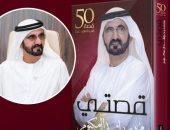 فيديو.. تعرف على الوصايا العشر للإدارة الحكومية من الشيخ محمد بن راشد