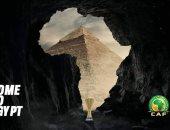 تعرف على استعدادات محافظة القاهرة لاستقبال بطولة الأمم الأفريقية