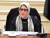 اليوم.. وزيرة الصحة تتفقد أعمال تطوير ورفع كفاءة مستشفى أبوخليفة بالإسماعيلية