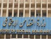 """الجريدة الرسمية تنشر قرار قيد جمعية """"خطوة"""" لتنمية المجتمع المحلى بالفيوم"""