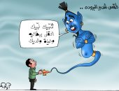 """عفريت المصباح السحرى """"بيتكتك"""" من البرد فى كاريكاتير اليوم السابع"""