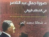 """قرأت لك.. """"صورة جمال عبد الناصر فى الخطاب الروائى"""" .. كيف تناول الأدب ناصر؟"""