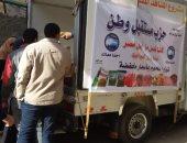 """""""مستقبل وطن"""" بالقاهرة ينظم معرضًا لبيع السلع الغذائية فى الزاوية الحمراء"""