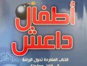 """كتاب """"أطفال داعش"""" لــ عصام عبد الجواد: الذئاب تحول البراءة إلى قنابل موقوتة"""