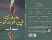 """دار الصحفى تصدر كتاب """"علاقات فى الإنعاش"""" لـ لمياء أحمد"""