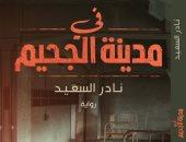 """دار دون تصدر رواية """"فى مدينة الجحيم"""" لـ نادر السعيد"""