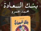 """دار سما تصدر كتاب """"بنك السعادة"""" لـ محمد عمرو"""