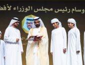 """حاكم دبى يكرم الفائزين بجوائز التميز الحكومى.. ويؤكد: """"هدفنا أن نكون الأفضل"""""""