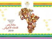 إيناس عبد الدايم تكشف عن خطة الثقافة للاحتفال برئاسة مصر للاتحاد الأفريقى