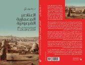 """كتاب """"العناصر المعمارية الفرعونية"""" يرصد التراث الأثرى وكيفية توظيفه"""