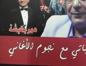 """ذكريات عمر بطيشة مع رواد الغناء فى كتاب """"ذكرياتى مع النجوم"""""""
