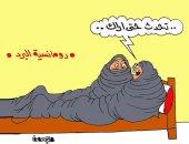 """""""تحدث حتى آراك"""".. الحب فى زمن البرد بكاريكاتير اليوم السابع"""