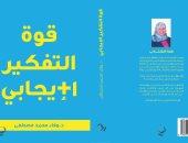 """دار الصحفى تصدر كتاب """"قوة التفكير الإيجابى"""" لـ وفاء محمد مصطفى"""