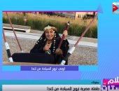 """شاهد..""""كلام ستات"""": طفلة مصرية تروج للسياحة من كندا"""