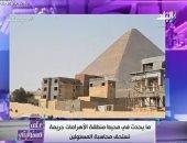 """أحمد موسى: بناء 4 منازل فى حرم """"خوفو"""" جريمة تعدى على المنطقة الأثرية"""