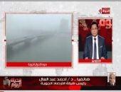 """الأرصاد لـ""""خالد أبو بكر"""": الطقس سيشهد ارتفاعًا تدريجيًا لدرجات الحرارة على كافة الأنحاء"""