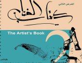 """رئيس الفنون التشكيلية يفتتح """"كتاب الفنان 2"""" ومعرض كلية فنون بمتحف محمود مختار"""