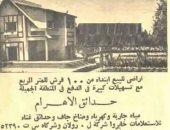 قصة صورة.. إعلان نادر لبيع قطع أراضى فى حدائق الأهرام بـجنيه للمتر