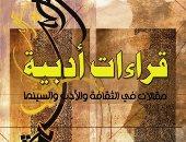 """قراءات أدبية.. كتاب جديد لـ فيصل عبد الوهاب عن """"شمس"""""""