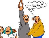 دفى إيدك فى جيب أى حد.. أحدث وسائل محاربة البرد فى كاريكاتير اليوم السابع