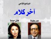 فى ذكرى رحيلها.. حوار نادر لـ فاتن حمامة مع الإعلامى حاتم بطيشة