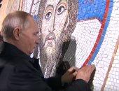 شاهد.. بوتين يُكمل لوحة فسيفساء للسيد المسيح في بلجراد